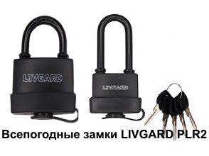 Всепогодные замки LIVGARD PLR2 в полном ассортименте на складе!